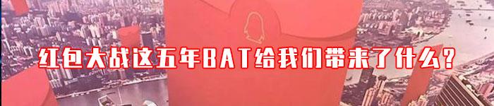 红包大战这五年BAT给我们带来了什么?