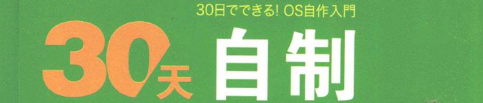 《30天自制操作系统》pdf电子书免费下载