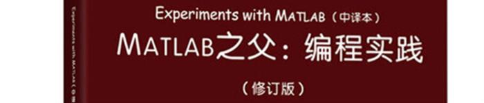 《MATLAB之父编程实践》pdf电子书免费下载