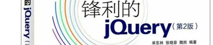 《锋利的jQuery》pdf电子书免费下载
