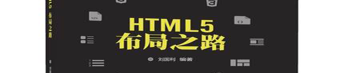 《HTML5基础知识、核心技术与前沿案例》pdf电子书免费下载