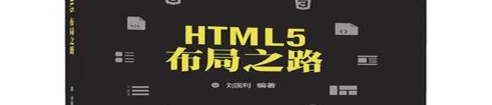 《HTML5布局之路》pdf电子书免费下载