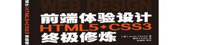 《前端体验设计-HTML5+CSS3终极修炼》pdf电子书免费下载