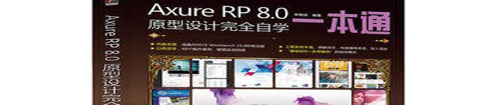 《Axure RP 8.0原型设计完全自学》pdf电子书免费下载