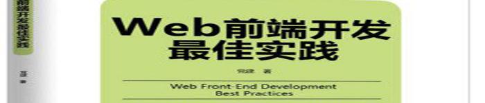 《Web前端开发最佳实践》pdf电子书免费下载