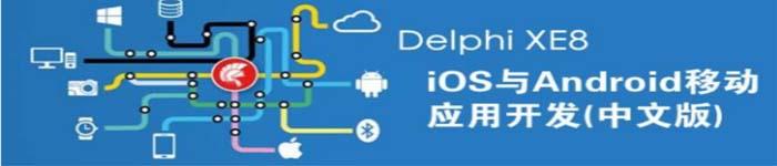 《Delphi XE8 iOS与Android移动应用开发》pdf版电子书免费下载