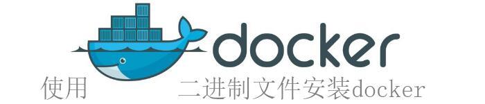 linux下如何使用docker二进制文件安装