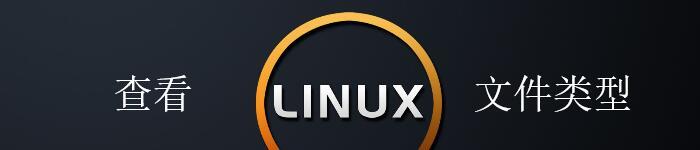 Linux中查看文件是什么类型的三种办法
