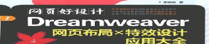 《网页好设计-Dreamweaver网页布局X特效设计应用大全》pdf电子书免费下载