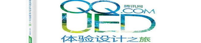 《腾讯网UED体验设计之旅》pdf电子书免费下载