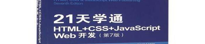 《21天学通HTML+CSS+JavaScript Web开发(第7版)》pdf电子书免费下载