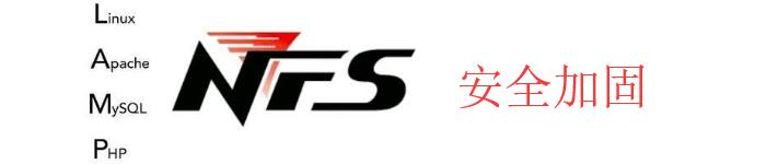 如何为NFS服务安全加固