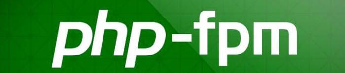 详解:PHP-FPM配置文件参数解释