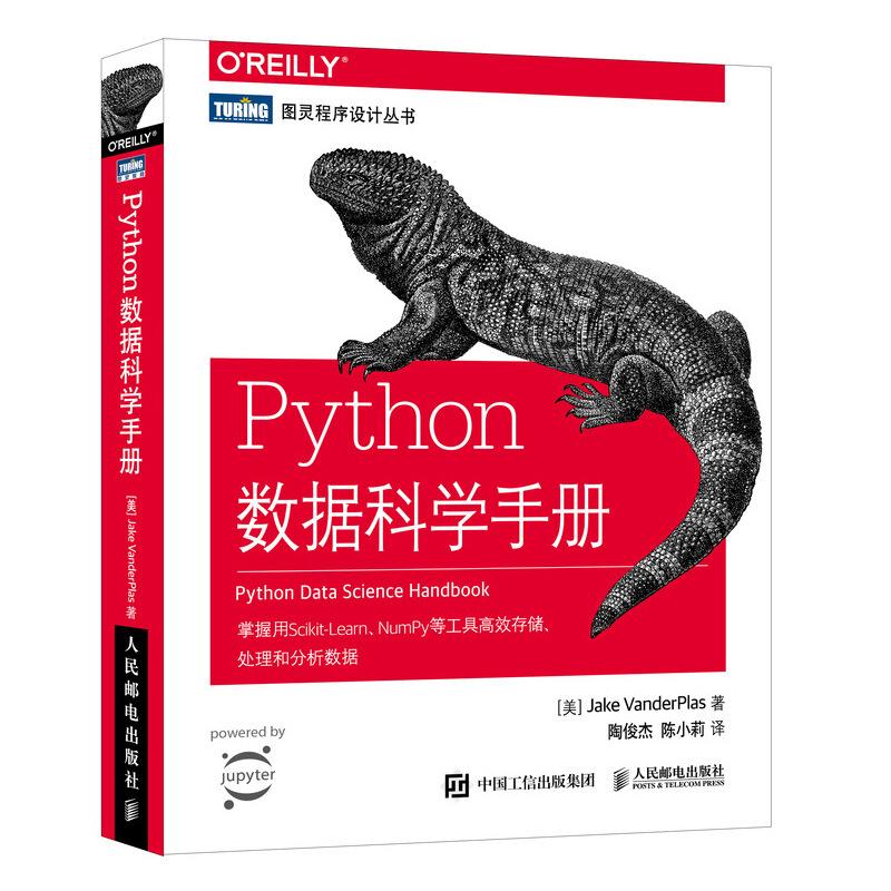 python 参考 手册 第 4 版 pdf