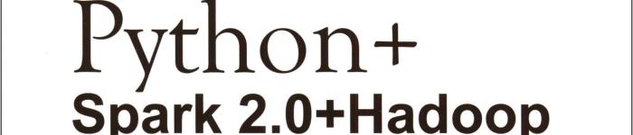 《Python+Spark 2.0+Hadoop机器学习与大数据实战》pdf电子书免费下载