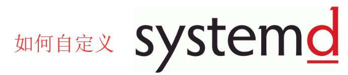 CentOS7利用systemctl添加自定义系统服务