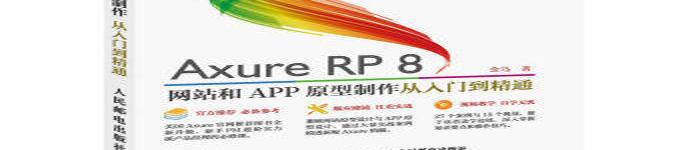 《AXURE RP8网站和APP原型制作从入门到精通》pdf电子书免费下载