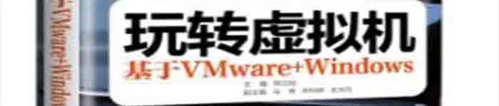 《玩转虚拟机:基于VMware+Windows》pdf电子书免费下载
