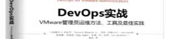 《DevOps实战:VMware管理员运维方法、工具及最佳实践》pdf电子书免费下载