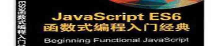 《JavaScript ES6函数式编程入门经典》pdf电子书免费下载