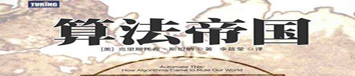 《算法帝国》pdf电子书免费下载