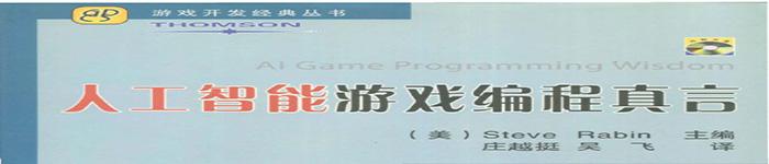 《人工智能游戏编程真言》pdf电子书免费下载