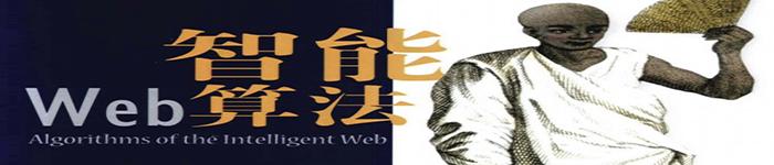 《智能Web算法》pdf电子书免费下载