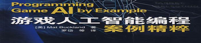 《游戏人工智能编程案例精粹》pdf电子书免费下载