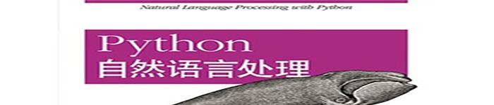 《PYTHON自然语言处理(中文版)》pdf电子书免费下载