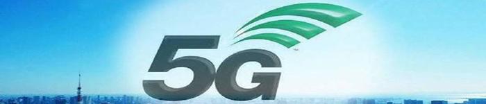 首家5G体验厅在深圳建成