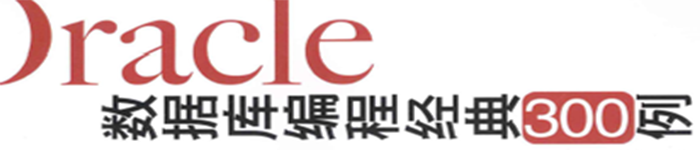 《Oracle数据库编程经典300例》pdf电子书免费下载
