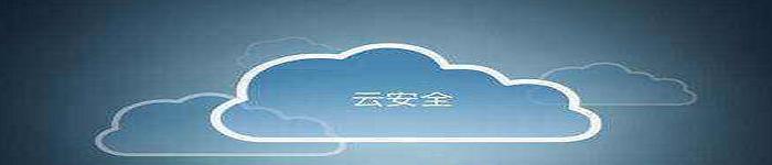 云计算的安全涉及哪些方面?