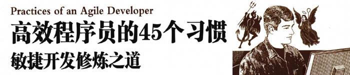 《高效程序员的45个习惯:敏捷开发修炼之道(中文版)》pdf电子书免费下载