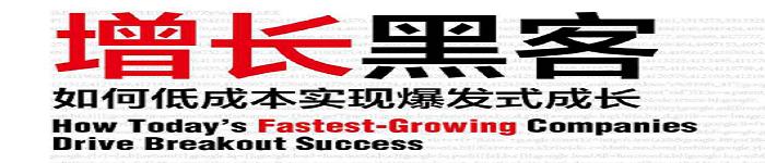 《增长黑客:如何低成本实现爆发式成长》pdf电子书免费下载