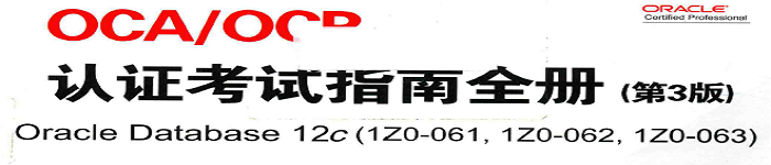 《OCA OCP认证考试指南全册  Oracle Database 12c 第3版》pdf电子书免费下载