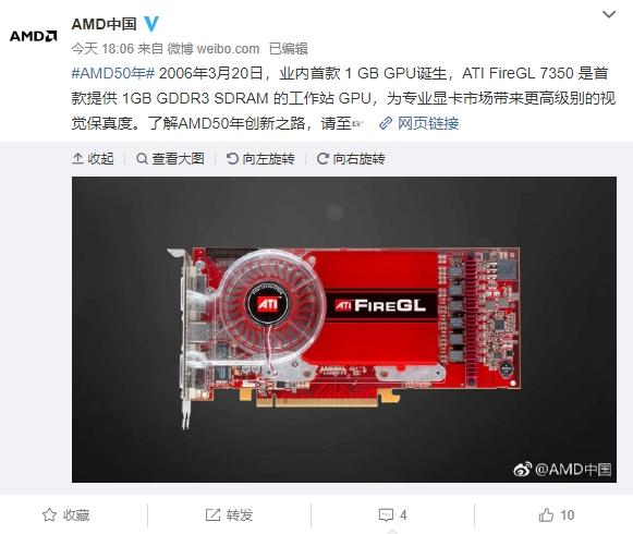 这么多CPU/显卡成就是AMD首创:大写的YES这么多CPU/显卡成就是AMD首创:大写的YES