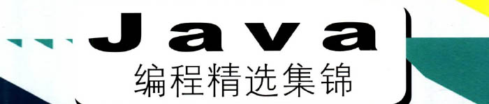 《Java编程精选集锦》pdf电子书免费下载