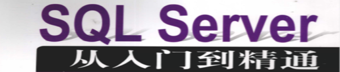 《 SQL Server从入门到精通》pdf电子书免费下载