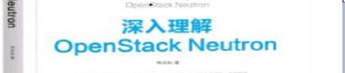 《深入理解OpenStack Neutron》pdf电子书免费下载