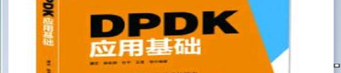 《DPDK应用基础》pdf电子书免费下载