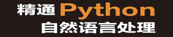 《精通Python自然语言处理》pdf电子书免费下载