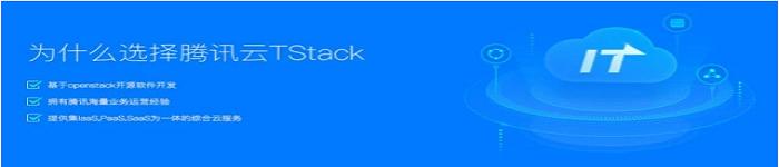 TStack与IBM LinuxONE通过兼容性认证