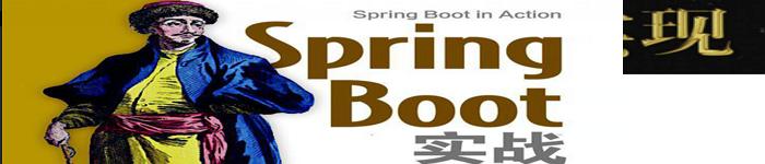 《SpringBoot实战》pdf电子书免费下载