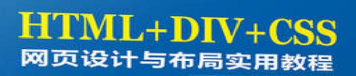 《HTML+CSS+DIV网页设计与布局 (聂斌著)》pdf电子书免费下载