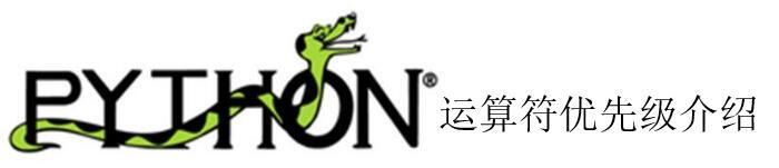 介绍python中运算符优先级