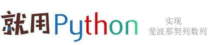 使用Python实现斐波那契数列