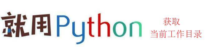 使用Python获取设置当前工作目录