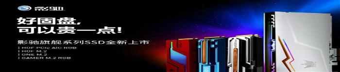 影驰一口气发布四款SSD固态硬盘产品