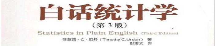 《白话统计学(第3版)》pdf电子书免费下载