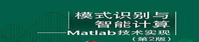 《模式识别与智能计算―MATLAB技术实现》pdf电子书免费下载